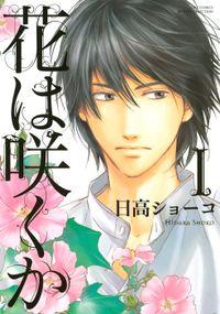 花は咲くか (1)