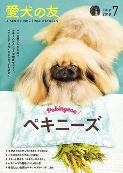 愛犬の友2018年7月号-電子書籍