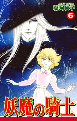 妖魔の騎士(6)-電子書籍