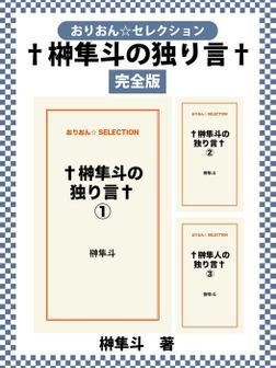 †榊隼斗の独り言†-電子書籍