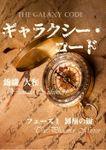 ギャラクシー・コード フェーズ1 鳳凰の鏡(横書き版)