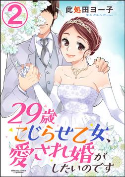 29歳こじらせ乙女、愛され婚がしたいのです(分冊版) 【第2話】-電子書籍
