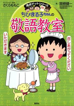 満点ゲットシリーズ ちびまる子ちゃんの敬語教室-電子書籍