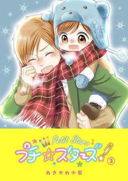 プチ☆スターズ(3)-電子書籍