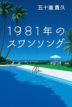1981年のスワンソング-電子書籍