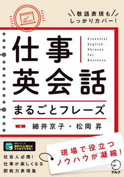 [音声DL付]仕事英会話まるごとフレーズ-電子書籍