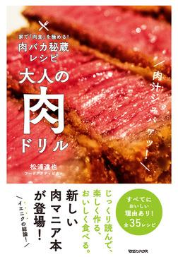 家で「肉食」を極める!肉バカ秘蔵レシピ 大人の肉ドリル-電子書籍
