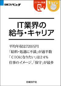 IT業界の給与・キャリア(日経BP Next ICT選書)