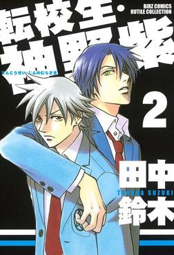 転校生・神野紫 (2)-電子書籍