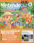 Nintendo DREAM 2020年06月号