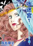 水迷宮 -執念のストーカー編- 1巻