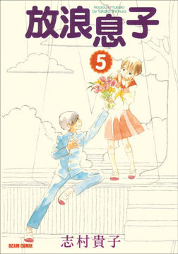 放浪息子5-電子書籍
