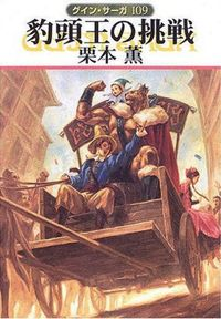 グイン・サーガ109 豹頭王の挑戦
