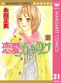 恋愛カタログ 31