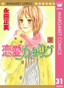 恋愛カタログ 31-電子書籍