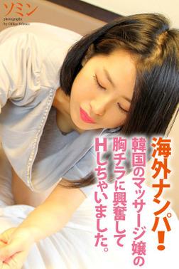 海外ナンパ!韓国のマッサージ嬢の胸チラに興奮してHしちゃいました。 ソミン 写真集-電子書籍