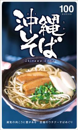 沖縄そば100-電子書籍
