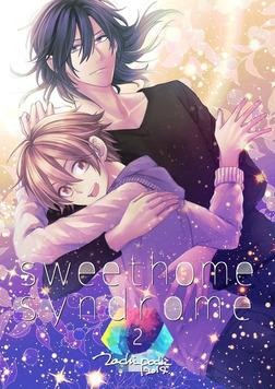 sweethomesyndrome2-電子書籍