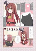 カフェちゃんと猫