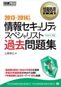 情報処理教科書 情報セキュリティスペシャリスト 過去問題集 2013~2014年版
