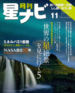 月刊星ナビ 2018年11月号-電子書籍