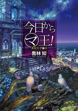 今日から(マ)王! カロリア編 II 【電子特別版】-電子書籍