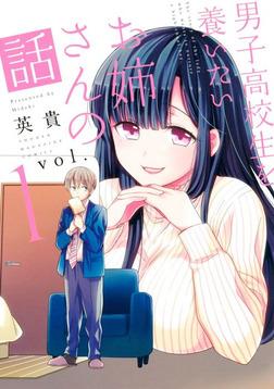 男子高校生を養いたいお姉さんの話(1)-電子書籍