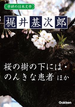 学研の日本文学 梶井基次郎 蒼穹 筧の話 器楽的幻覚 冬の蝿 ある崖上の感情 桜の樹の下には 愛撫 闇の絵巻 交尾 のんきな患者-電子書籍