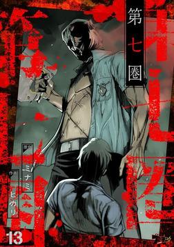 第七圏(フルカラー) 13-電子書籍