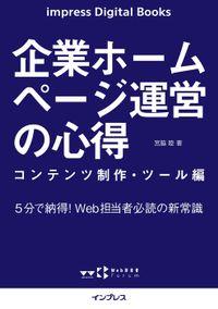 企業ホームページ運営の心得 コンテンツ制作・ツール編