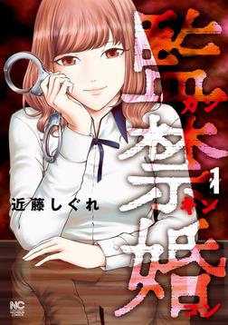 監禁婚~カンキンコン~ 1-電子書籍