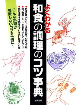 よくわかる和食の調理のコツ事典-電子書籍