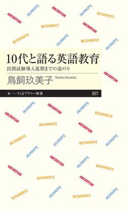 10代と語る英語教育-電子書籍