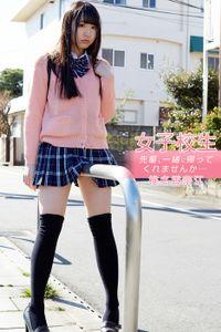 女子校生 先輩、一緒に帰ってくれませんか・・・ 椎名香奈江