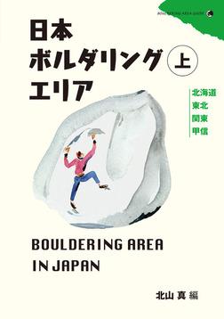 日本ボルダリングエリア上-電子書籍