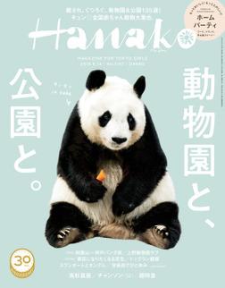 Hanako(ハナコ) 2018年 6月14日号 No.1157 [公園と、動物園と。]-電子書籍