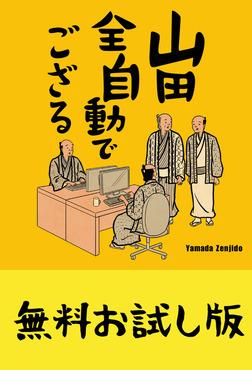 山田全自動でござる【無料お試し版】-電子書籍