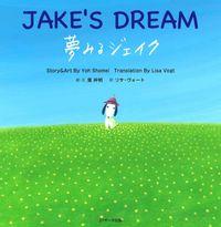 夢みるジェイク/~JAKE'S/DREAM/~