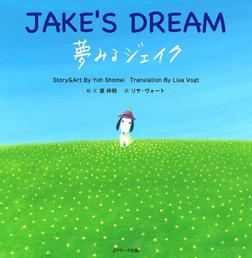 夢みるジェイク/~JAKE'S/DREAM/~-電子書籍