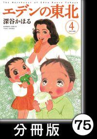 エデンの東北【分冊版】 (4)孤独を知る7才
