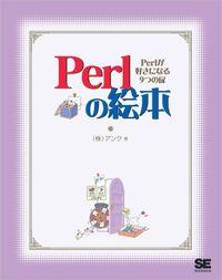 Perlの絵本~Perlが好きになる9つの扉