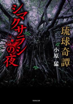 琉球奇譚 シマクサラシの夜-電子書籍