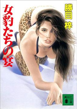 女豹たちの宴-電子書籍