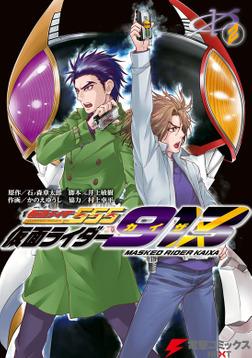 仮面ライダー913(2)-電子書籍