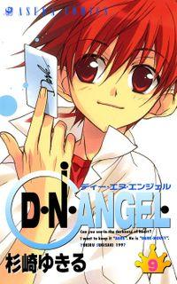 D・N・ANGEL(9)