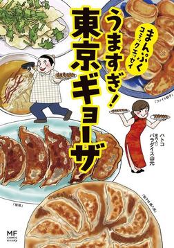 まんぷくコミックエッセイ うますぎ!東京ギョーザ-電子書籍
