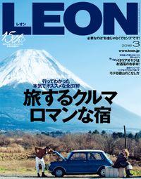 LEON 2016年 03月号