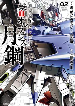 機動戦士ガンダム 鉄血のオルフェンズ 月鋼(2)-電子書籍