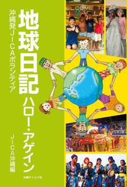 地球日記ハロー・アゲイン 沖縄発JICAボランティア-電子書籍