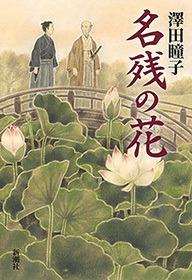 名残の花-電子書籍